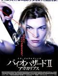 """Постер из фильма """"Обитель зла 2: Апокалипсис"""" - 1"""