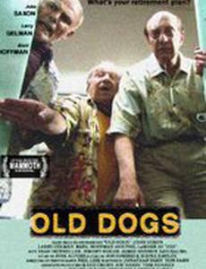 Старые псы
