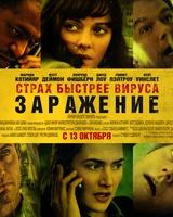 "Постер из фильма ""Зараза"" - 6"