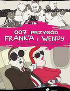 Фрэнк и Венди