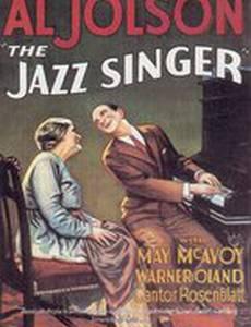 Певец джаза