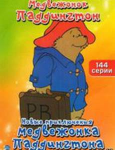 Приключения медвежонка Паддингтона