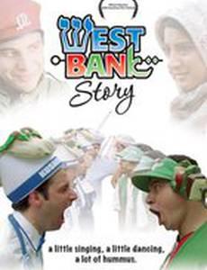 История западного берега
