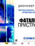 """Постер из фильма """"Поклонник (Роковая страсть)"""" - 1"""