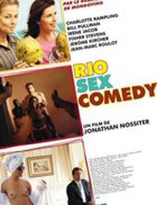 Рио секс комедия