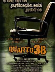 Номер 38