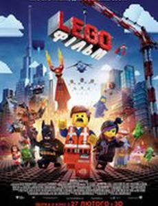 Lego фильм