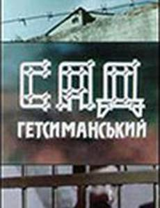 Сад Гефсиманский