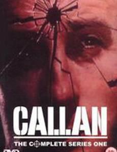 Каллан