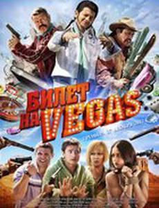 Билет на Vega$