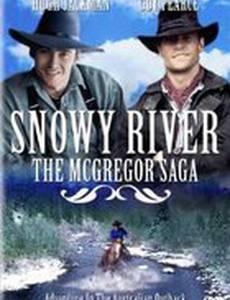 Холодная река: Сага МакГрегора