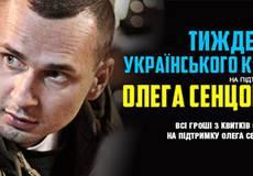 Неделя кино в поддержку Сенцова: «Полные залы помогут Олегу бороться»