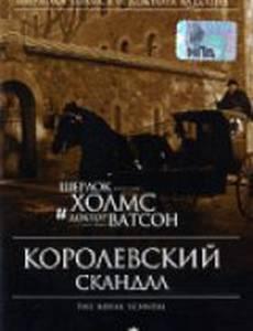 Шерлок Холмс и доктор Ватсон: Королевский скандал