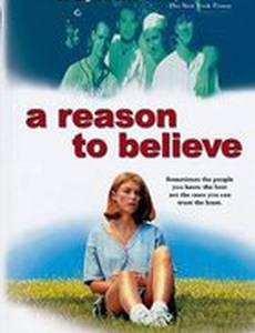 Причина верить