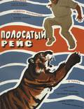 """Постер из фильма """"Полосатый рейс"""" - 1"""