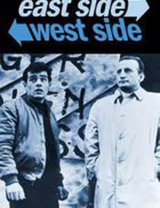 Восток/Запад