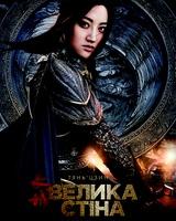 """Постер из фильма """"Великая стена"""" - 8"""