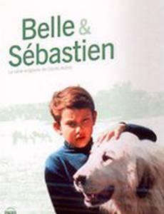 Белль и Себастьян