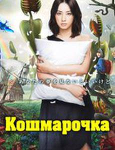 Кошмарочка (мини-сериал)