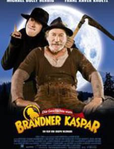 История Бранднера Каспара
