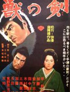 Самураи-золотоискатели