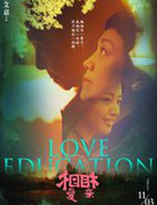 Любовное образование