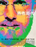 """Постер из фильма """"Джобс: Империя соблазна"""" - 1"""