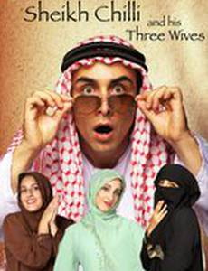 Sheikh Chilli and His Three Wives