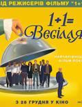 """Постер из фильма """"1+1=Свадьба """" - 1"""