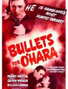 Пули для О'Хара