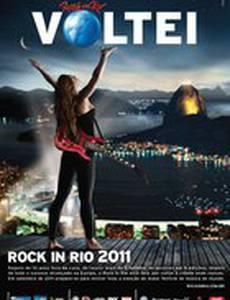 Рок в Рио