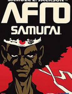 Афро самурай (мини-сериал)