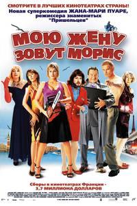 Постер Мою жену зовут Морис