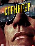 """Постер из фильма """"Стрингер"""" - 1"""
