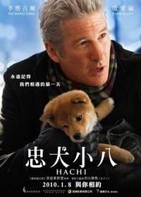 Постер Хатико: Самый верный друг