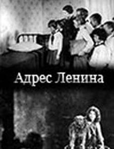 Адрес Ленина