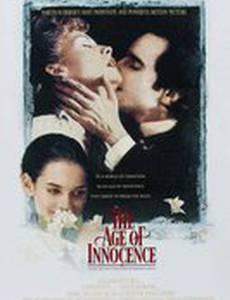 Эпоха невинности