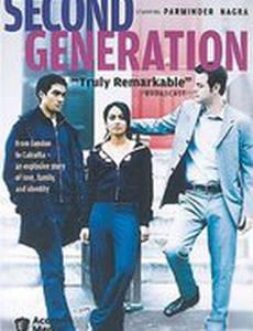 Второе поколение