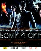 """Постер из фильма """"Седьмой сын 3D"""" - 5"""