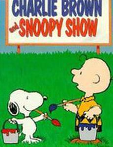 Шоу Чарли Брауна и Снупи