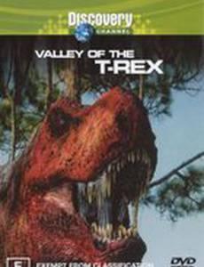 Долина тираннозавров