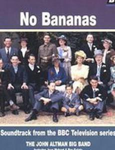 Никаких бананов (мини-сериал)