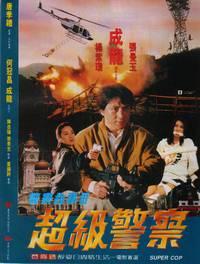Постер Полицейская история 3: Суперполицейский
