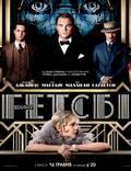 """Постер из фильма """"Великий Гэтсби"""" - 1"""