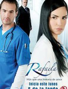 Рафаэла