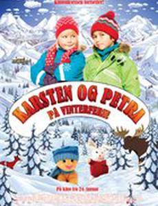 Карстен и Петра зимой