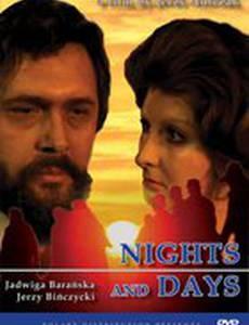 Ночи и дни
