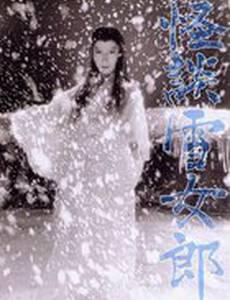 Легенда о снежной женщине