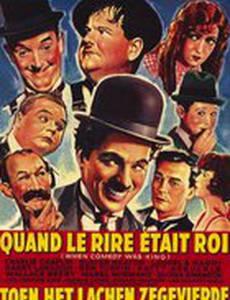 Когда комедия была королем кино