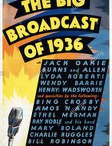 Большое радиовещание в 1936 году